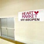カインズ本庄早稲田ゲート店内に『HEART MARKET』がオープンするみたい。