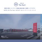 本庄市児玉町に「HOTEL R9 The Yard 本庄」っていうコンテナホテルがオープンするみたい。