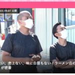 今日(9/7)22時〜放送の日本テレビ『幸せ!ボンビーガール』で寄居町にあるラーメン店「うさぎや」が映るみたい。