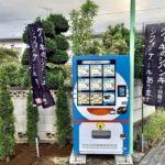 上里町のジハンキイチバに「ど冷えもん」っていう自販機が設置されてる。熊谷市と深谷市にも。