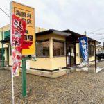 熊谷市拾六間に持ち帰り海鮮丼専門店「丼丸岡村屋 熊谷籠原店」がオープンしてた。