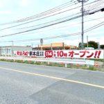 本庄市北堀につくってる「やましろや」は10月14日(木)にオープンみたい。