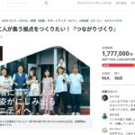 本庄市銀座の「本庄デパートメント」は11月20日(土)にオープンみたい。
