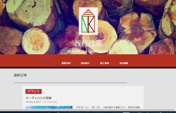 nishi6
